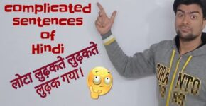 Confusing hindi to english sentences
