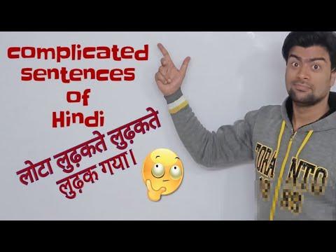 Confusing hindi to english sentences