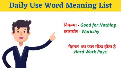 Daily use word meaning list