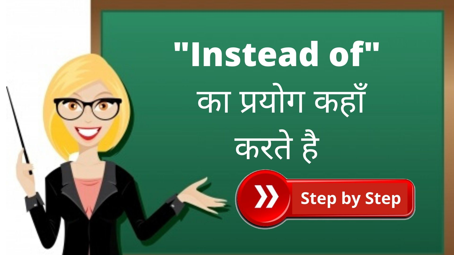 Use of instead in hindi