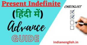 Present indefinite tense in hindi