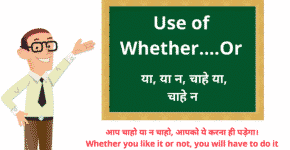 Use of Whether in Hindi