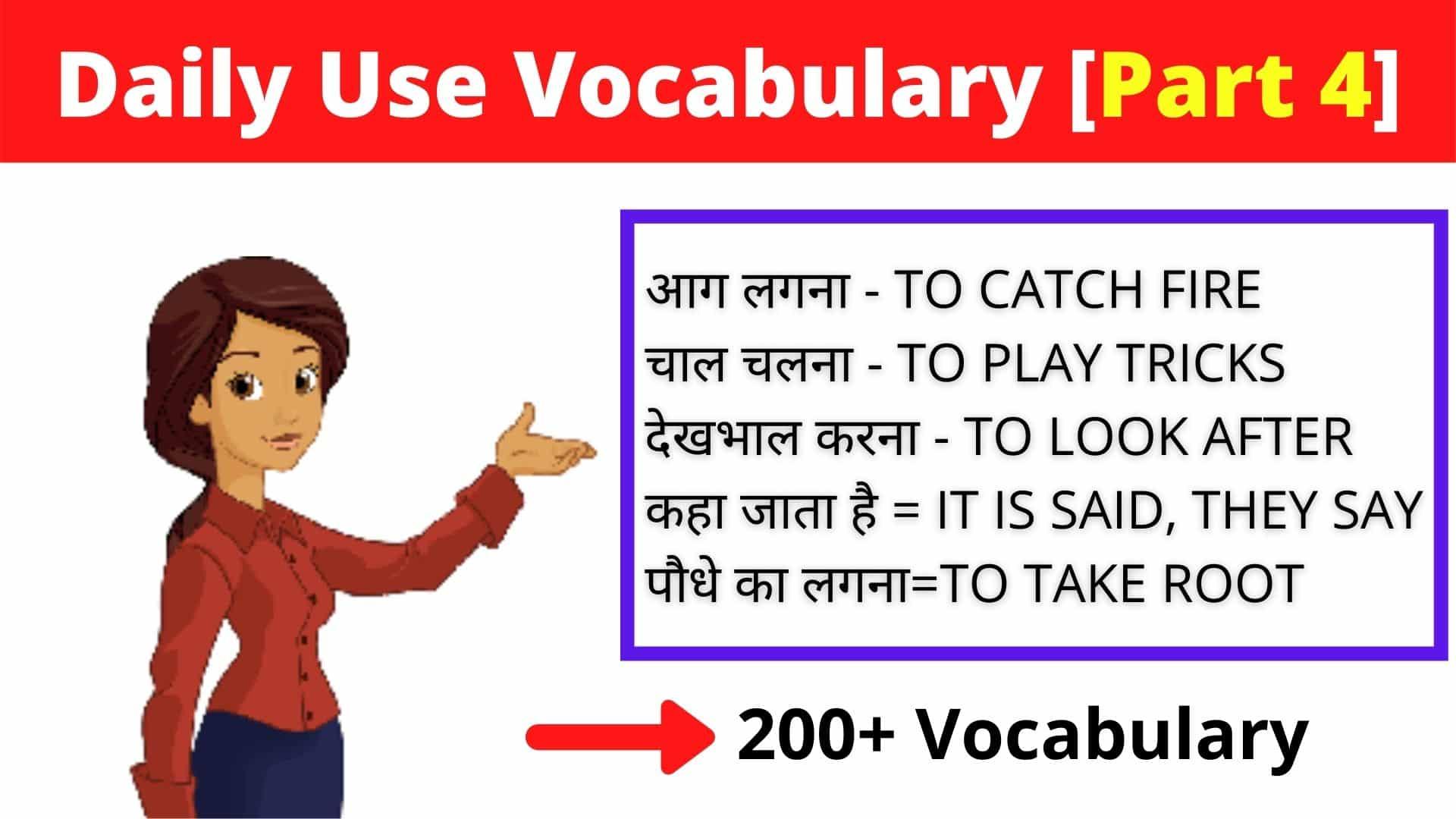 Daily-Use-Vocabulary