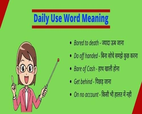 Daily_Use_Word_Meaning_