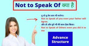 Not to speak of in hindi