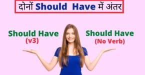 Use of Should Have in Hindi