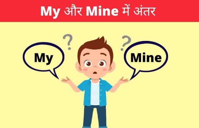 mine meaning in hindi