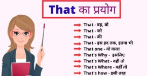 That meaning in hindi