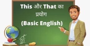 use of this and that in hindi