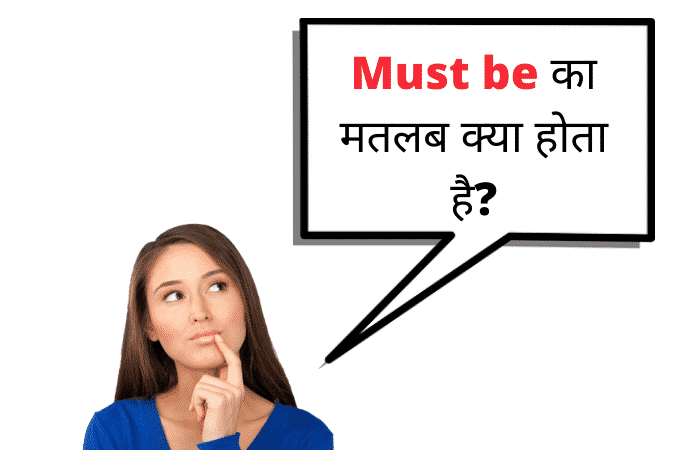 must be meaning in hindi