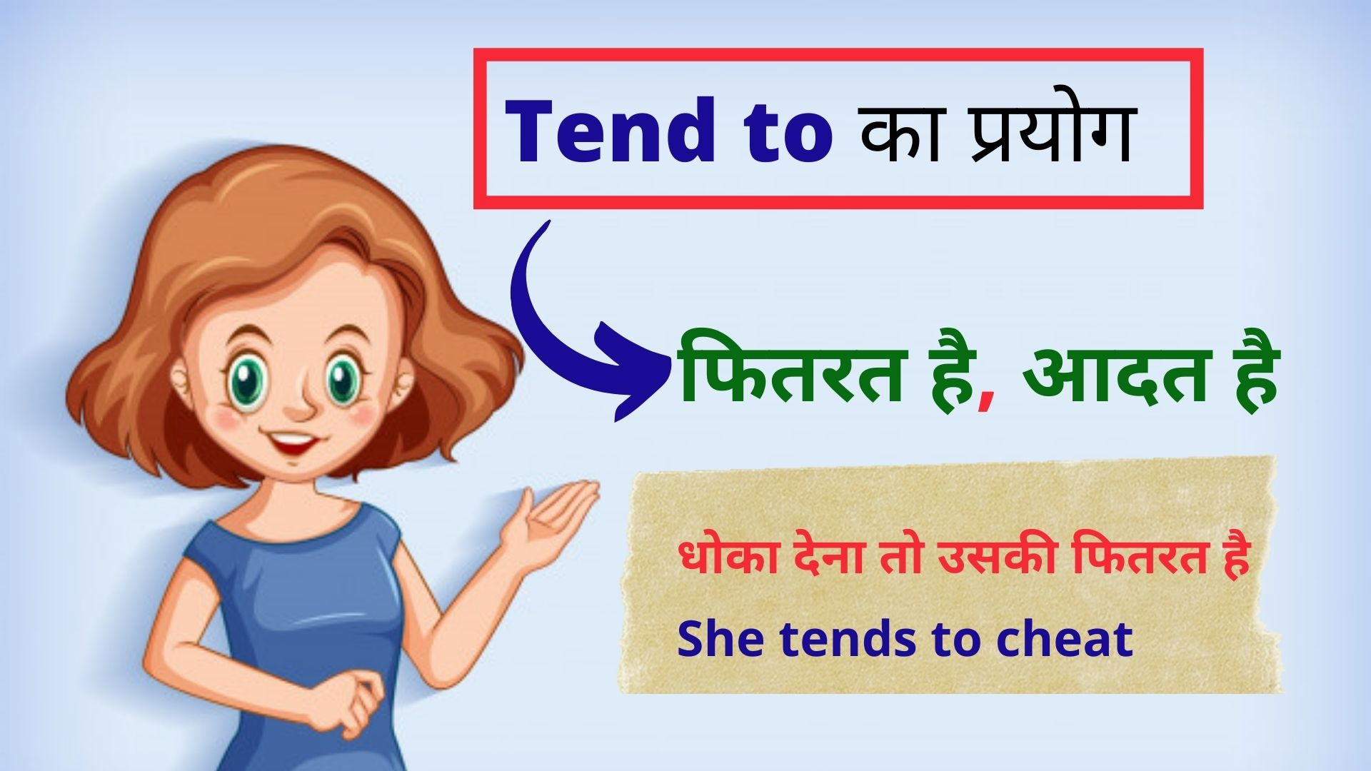 tend to meaning in hindi