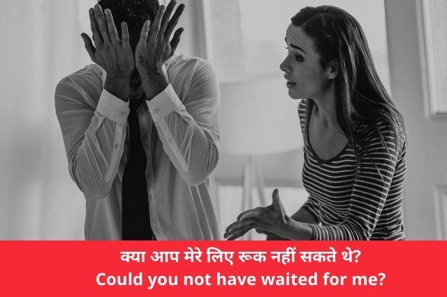 could meaning in hindi