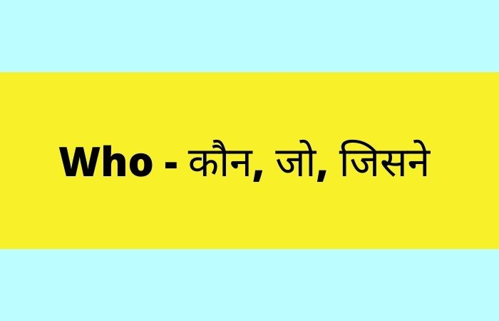 who meaning in hindi