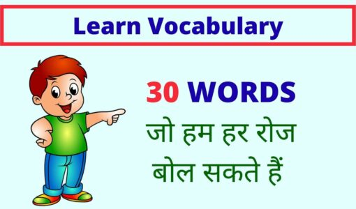 learn new word meaning