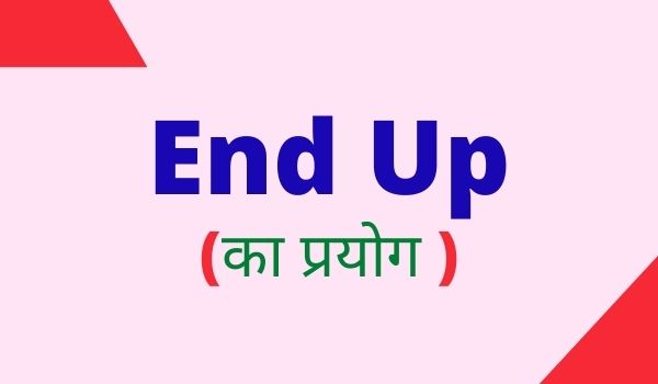 End Up Meaning in Hindi