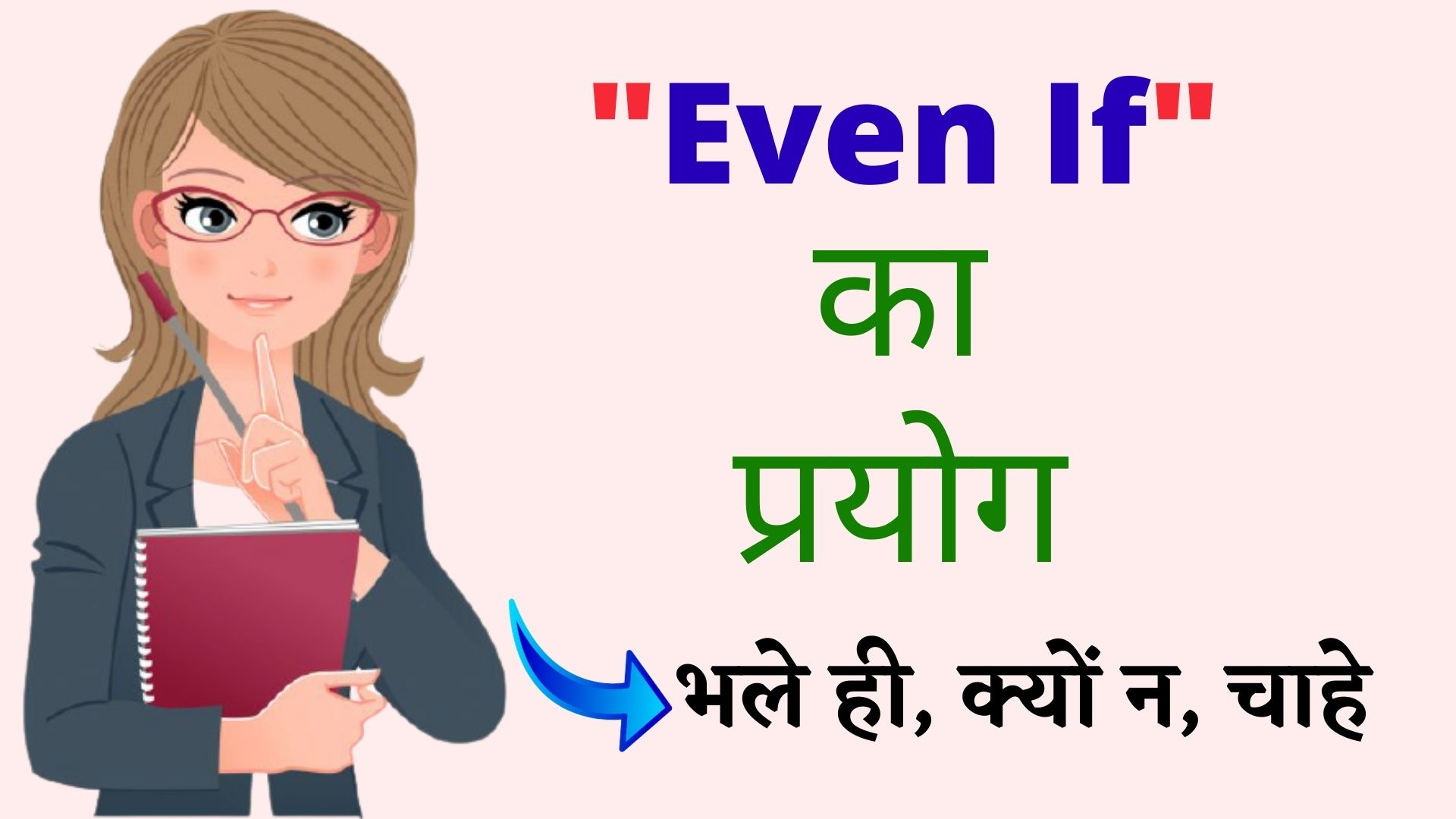 use of even if in hindi