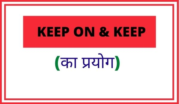 keep on meaning in hindi