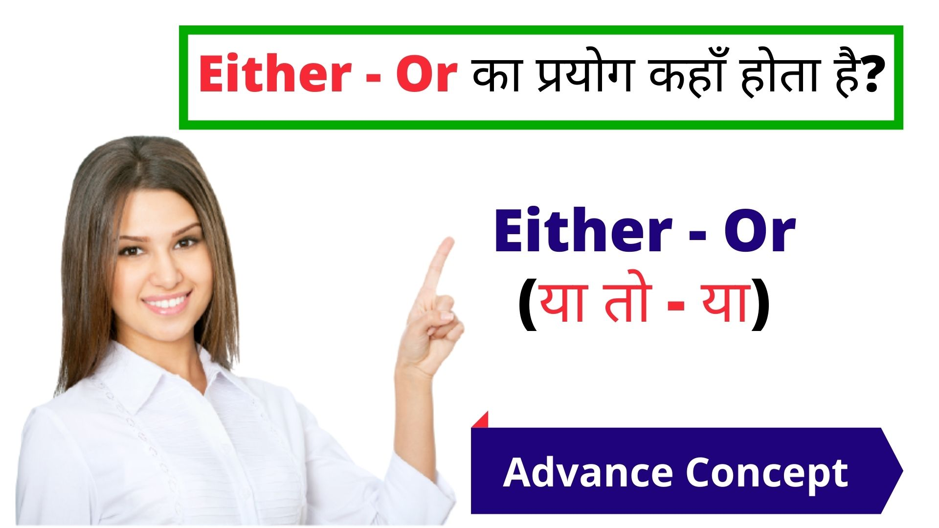 Either or meaning in hindi