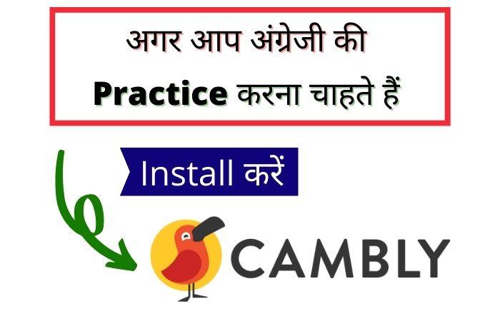 english practice application