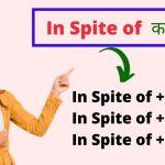in spite of ka prayog