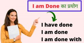 i am done meaning in hindi