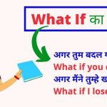 What if meaning in hindi